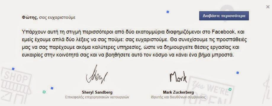 επιστολή απο facebook