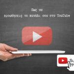 Πως να προωθήσεις το κανάλι σου στο YouTube με διαφημίσεις discovery (discovery ads).