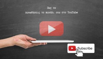Πως να προωθήσεις το κανάλι σου στο YouTube με διαφημίσεις GOOGLE discovery ads.